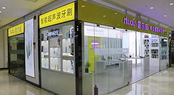 rlway雷尔威电动牙刷在深圳华强北三家线下店启动